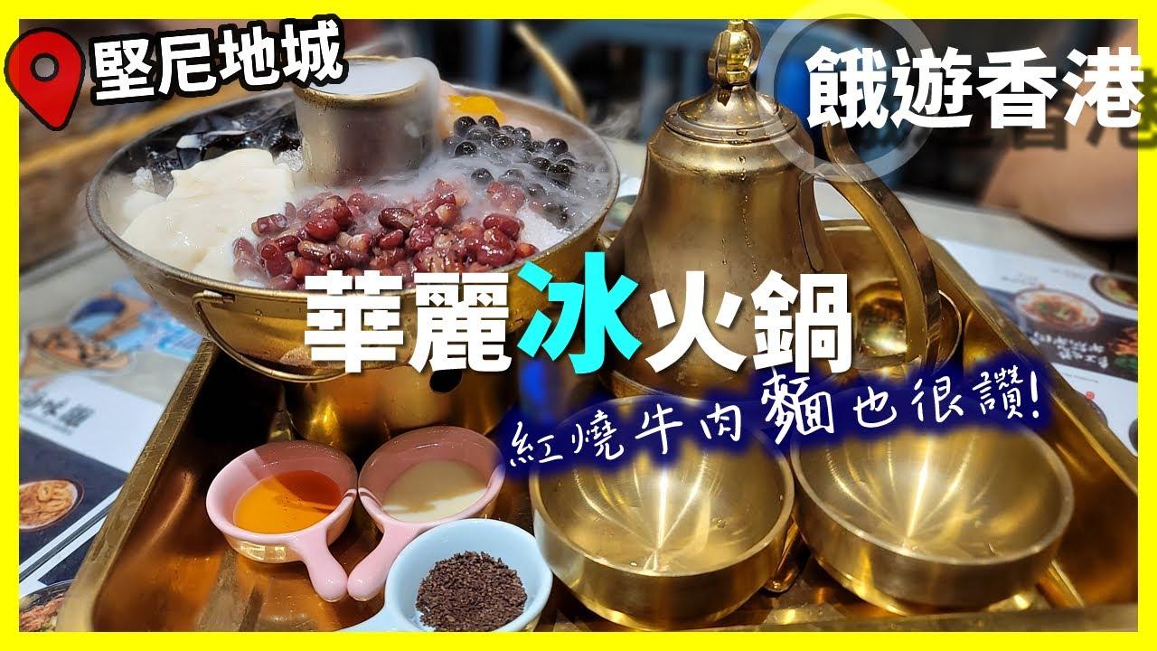 【食冰氷】華麗打卡冰火鍋 滿滿台灣風味 無意發現紅燒牛肉麵也很讚! | 餓遊・香港 #72 [4K]