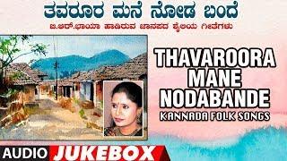 Thavaroora Mane Noda Bande Jukebox | B R Chaya, K.Yuvaraj | Kannada Janapada Songs