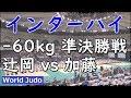 インターハイ柔道 2019  60kg 準決勝戦 辻岡 vs 加藤 JUDO