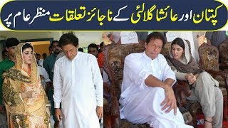 Imran Khan and Ayesha Gulalai Scandal Exposed | Reham Khan Book | Shan Ali TV