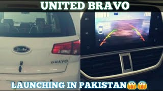 UNITED BRAVO PRICE AND SPECIFICATION  IN PAKISTAN