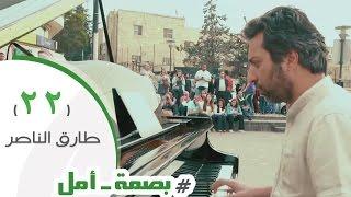 #بصمة_أمل | طارق الناصر و قصة عائلة سورية لاجئة تعاني كثيرا