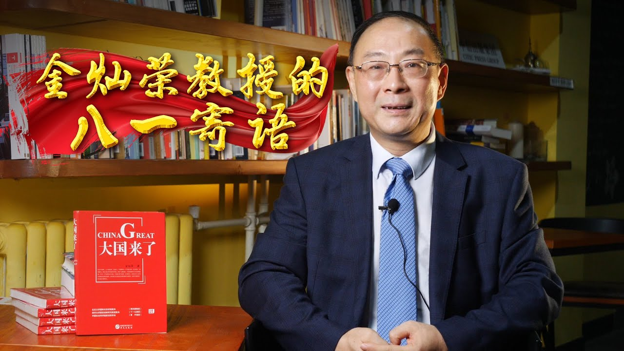 金灿荣教授的八一寄语:向伟大的中国人民解放军致敬