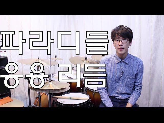 [고니드럼] 파라디들 응용 리듬 (Paradiddle rhythm) 강의 _ 드럼 배우기 _ 강좌