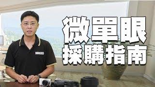 【該怎麼選】微單眼相機採購指南 │ Feat.Canon M6