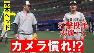 打撃投手大塚くんがカメラ慣れ!?