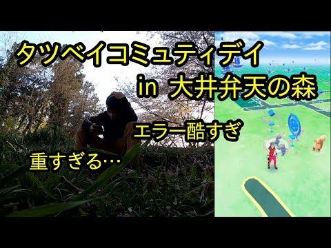 【ポケモンGO】エラーでストレスマッハ!タツベイのコミュデイ in 大井弁天の森