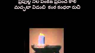 Shiva Tandava Stotram  by Ravana Krutam Telugu With Lyrics-TTD
