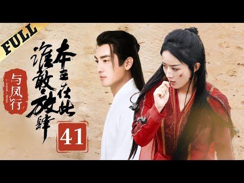 楚乔传 Princess Agents 41【先行版】 赵丽颖 林更新 窦骁 李沁主演 HD