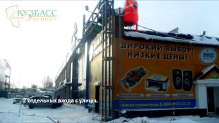 Кузбасс-Эксперт, агентство коммерческой недвижимости в Кемерово.(, 2014-12-11T13:38:15.000Z)