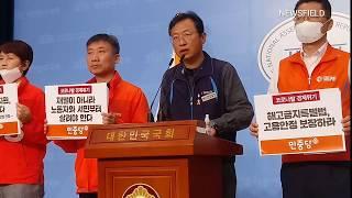 """민주노총·민중당 """"코로나19 경제위기, 모든 해고 금지…"""
