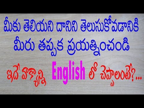 How to translate this Telugu sentence into English? - YouTube