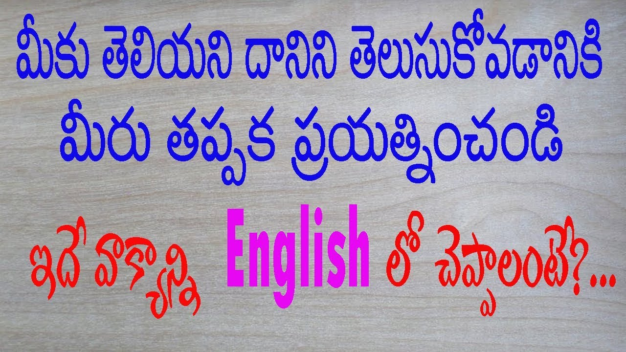 How to translate this Telugu sentence into English?