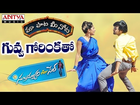 "Guvva Gorinkatho Full Song With Telugu Lyrics  ||""మా పాట మీ నోట""