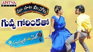 guvva gorinkatho full song with telugu lyrics మా పాట మీ నోట subramanyam for sale songs