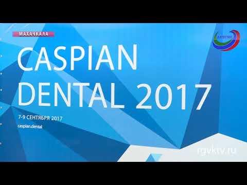 В  Махачкале  стартовала выставка Caspian Dental-2017