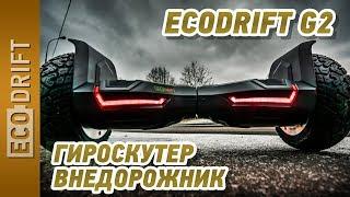 гироборд (моноколесо) ECODRIFT G2