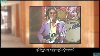 "(Full HD)ပထမဆံုးေန႔""Pa Hta Ma Sone Nate""; Burmese Love Song by May Sweet & Kai Zar 1981"