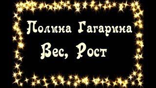 Полина Гагарина, вес, рост, параметры фигуры.