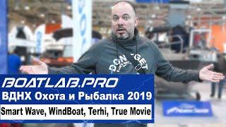 Выставка Охота и Рыбалка 2019 - Часть I: Smart Wave; WindBoat; Terhi; True Movie.