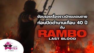 ย้อนรอยเรื่องราวนักรบเดนตาย ก่อนปิดตำนานเกือบ 40 ปี กับ RAMBO: LAST BLOOD