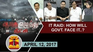 Aayutha Ezhuthu Neetchi 12-04-2017 Income Tax Raid – How will Govt face it? – Thanthi TV Show