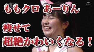 【ももクロ】あーりんこと佐々木彩夏ちゃん、痩せて全盛期を越えるかわ...
