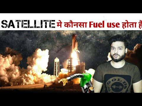 कौनसा fuel डालते है space craft and satellite मे? What fuel used in space craft?