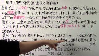 【社会】  歴史-29  室町時代④ ・ 農業と商業編