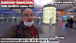 2021 Аэропорт Борисполь Новые правила въезда в Турцию HES код Обзор музея Я в шоке