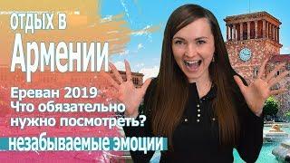 Отдых в Армении Куда поехать отдыхать в Ереване 2019