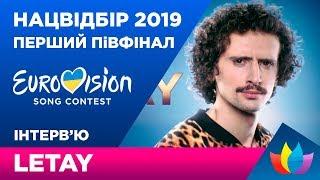 LETAY | ЄВРОБАЧЕННЯ-2019 УКРАЇНА | ЕКСКЛЮЗИВ - ДРУГЕ ПОВЕРНЕННЯ НА НАЦВІДБІР