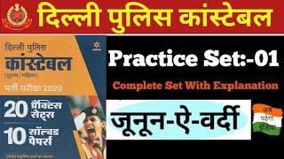 Delhi police|Practice set 01|Delhi police constable 2020|SSC Delhi Police|Complete set with analysis