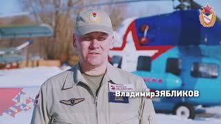 Обращение военного летчика 1-го класса, четырехкратного чемпиона мира Владимира Зябликова