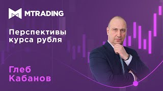 Смотреть видео Курс рубля и цена нефти перспективы сделки ОПЕК онлайн