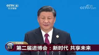 [今日关注]20191105预告片| CCTV中文国际