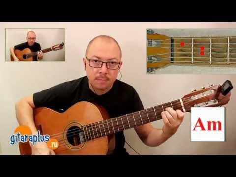 аккорды для гитары александр рыбак