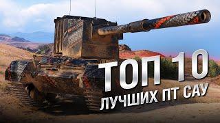 ТОП 10 лучших ПТ САУ World of Tanks