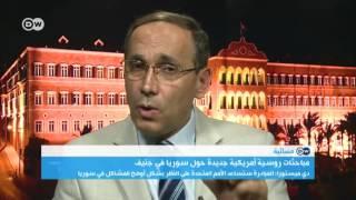 مسائية DW: مباحثات روسية أمريكية في جنيف ـ ما فحواها وإلى ماذا ستفضي؟