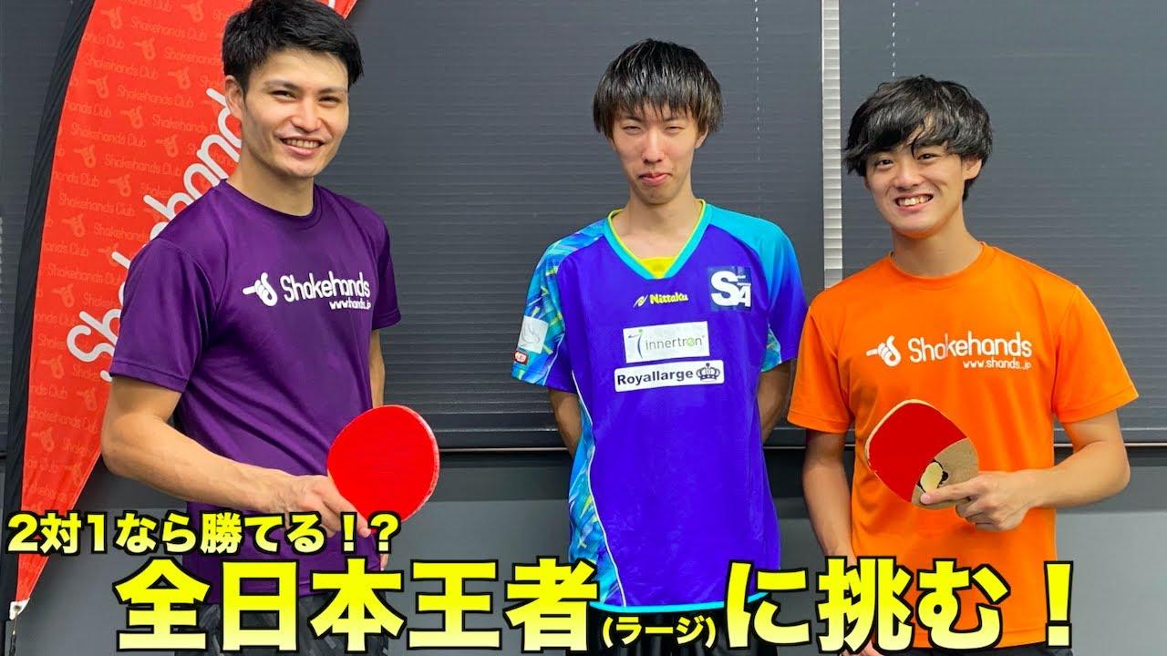 【卓球】検証!全日本ラージ王者に2対1で挑んだ結果大変なことになりました。