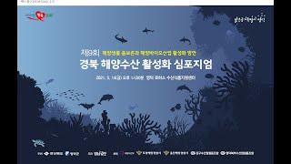제9회 경북 해양수산 활성화 심포지엄   영남일보