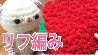 【リフ編み】アクリルたわしの編み方☆かぎ針模様編み中~上級☆DIY☆クリスマスカラーで♪