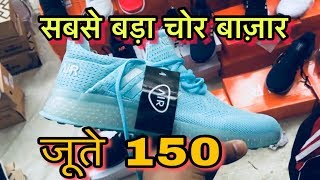 ???? chor bazar cheapest market in Delhi ???? Air Nike Adidas puma shoes || Explore market || VISHALBOOM
