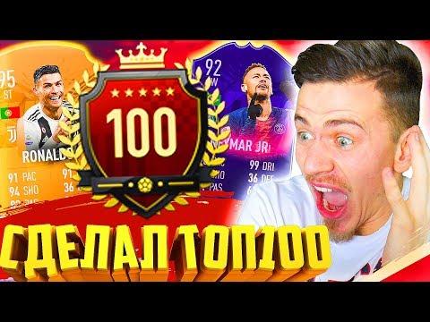 КРЕАТИВ ВПЕРВЫЕ СДЕЛАЛ ТОП 100 в ВИКЕНД ЛИГЕ в ФИФА 19