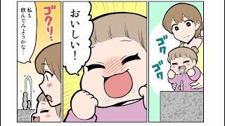 東京スマイルボトルプロジェクト「マンガで納得 マイボトルっていいね」Vol.1
