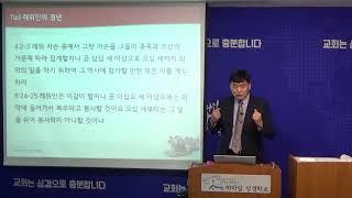 20차 하마알 성경학교 성경세미나 지도자과정 - 6강 민수기