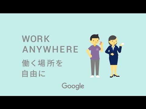 Women Will: 働き方改革 実践トレーニング Work Anywhere 働く場所を自由に