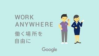 Women Will: 働き方改革 実践トレーニング Work Anywhere 働く場所を自由に thumbnail