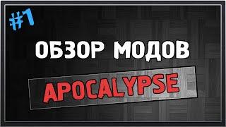 обзор мода Apocalypse (Апокалипсис) на S.T.A.L.K.E.R. Тени Чернобыля