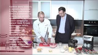 «Готовим в мультиварках REDMOND». Тема - «Французская кухня». Рецепты для мультиварки